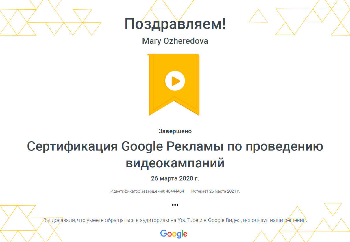 1 Сертификат по Видео Рекламе 2