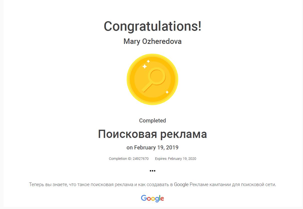 2 Google Ads Search - Award