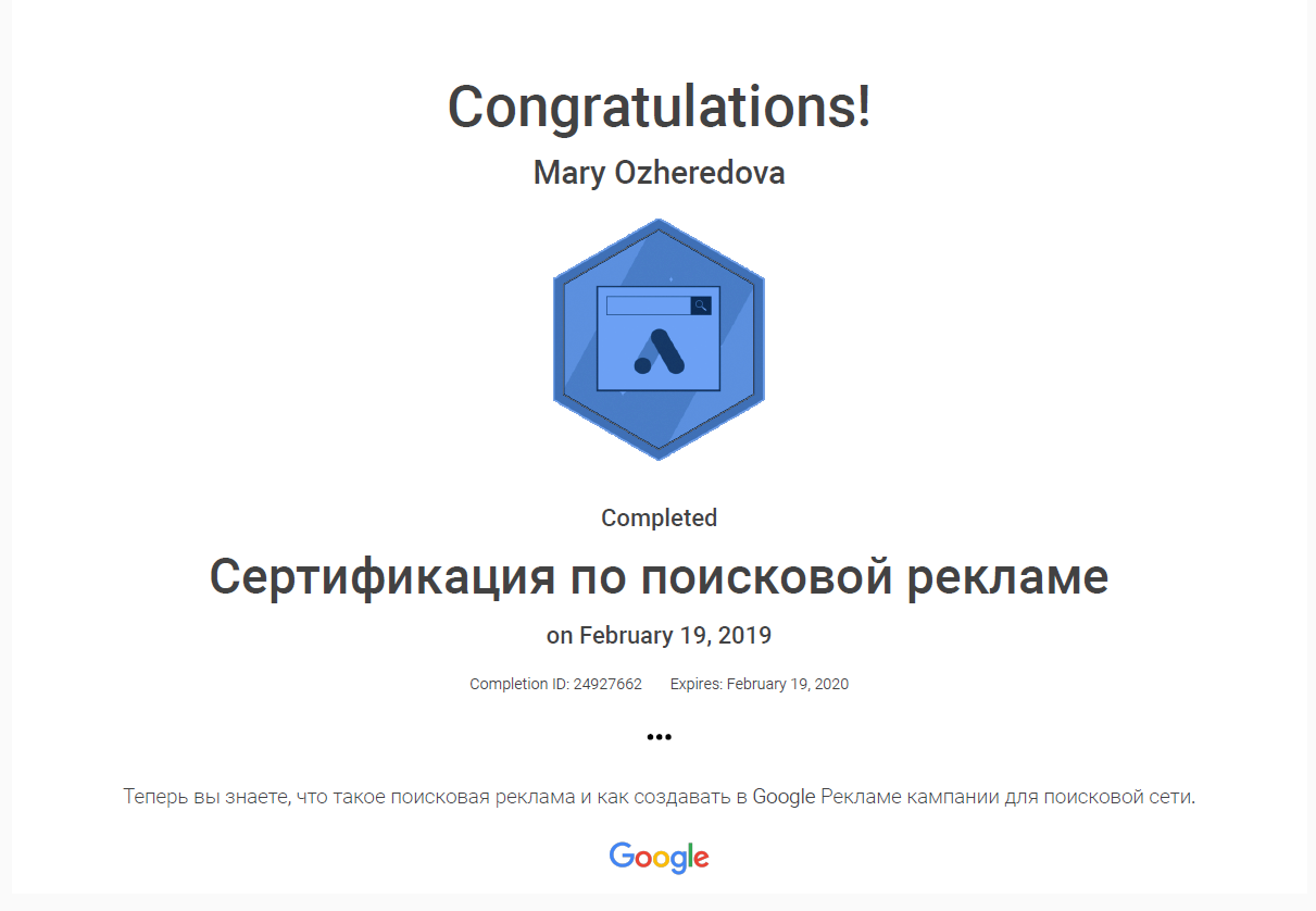 3 Google Ads Search - Certification