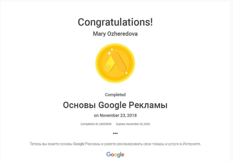 4 Google Ads Fundamentals - Achievement 2020